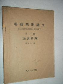 导航基础讲义第一册(地文航海)[B----17]