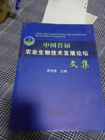 中国首届农业生物技术发展论坛文集