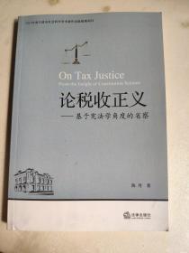 论税收正义:基于宪法学角度的省察