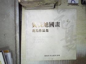 黄长旭国画花鸟作品集(签名本)