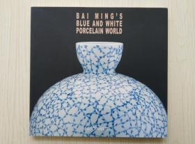 SFKFYS·《BAI MING.S BLUE AND WHITE PORCELAIN WORLD·白明蓝白瓷世界》·2009年·初版初印·20开