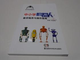 中小学机器人·教学程序与操作指南(中)