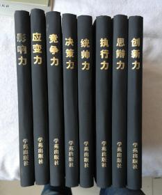 现代领导者能力架构 全套8册