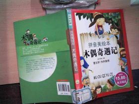 成长文库·世界儿童文学经典:木偶奇遇记(拼音美绘本) -