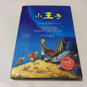 小王子:彩绘本