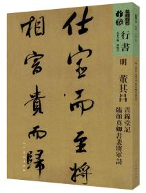正版sj-9787102081212-人美书谱·明 董其昌 昼锦堂记 临颜真卿书裴将军诗