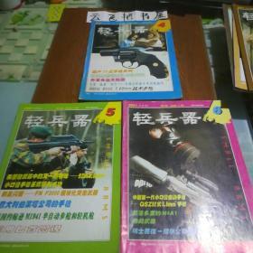 轻兵器2001年4 5 6 8 9 12(6本合售)