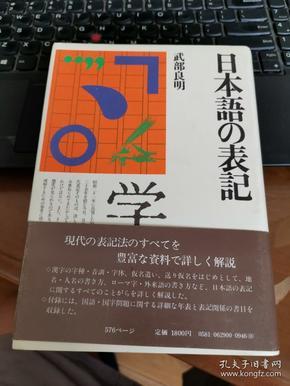 日本语の表记