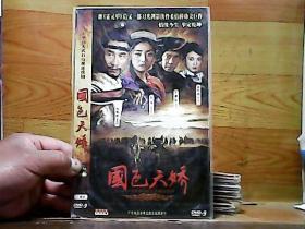 国色天骄 ;2碟装DVD【国语发音中文字幕】
