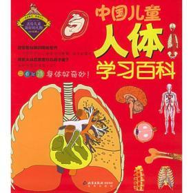 中国儿童人体学习百科