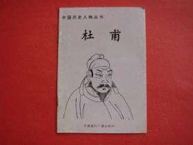 中国历史人物丛书(杜甫)