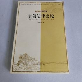 宋朝法律史论