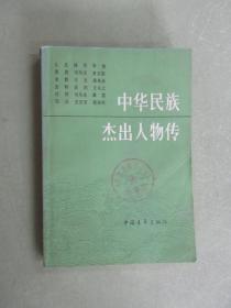 中华民族杰出人物传