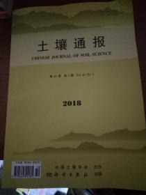 土壤通报2018年第49卷 第5期