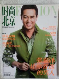 时尚北京杂志2013年07月张嘉译  贝克汉姆 赵恒煊