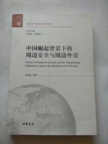 复旦大学中国周边外交研究丛书:中国崛起背景下的周边安全与周边外交