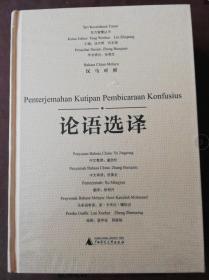 正版未开封:东方智慧丛书  论语选译(汉马对照)9787549576074