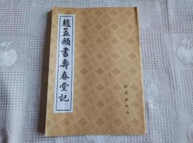 赵孟頫书寿春堂记(91年1版93年3印49700册 请看书影及描述!)