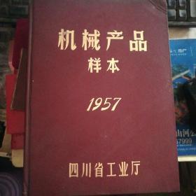 机械产品:样本:1957四川省工业厅