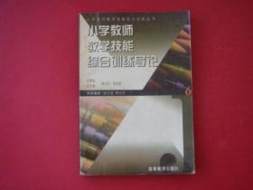 小学教师教学技能综合训练导论(1)