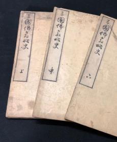 三国佛教略史 3册揃 /明治23年