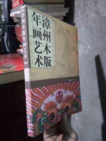 漳州木版年画艺术 2009年一版一印  近全品