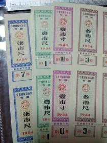 宁夏回族自治区布票1984年 4版240枚