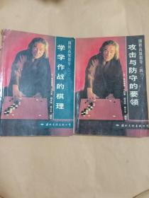 围棋高级指导(三、学学作战的棋理 四、攻击与防守的要领)两册合售