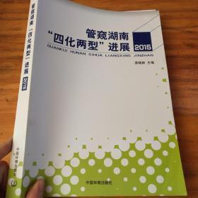 """管窥湖南""""四化两型""""进展(2015)"""