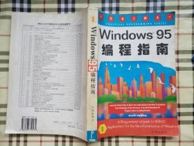 Windows95程序设计