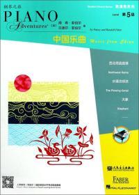 表演秀系列(第5级中国乐曲)