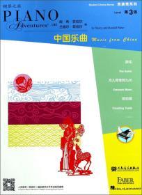 表演秀系列(第3级中国乐曲)