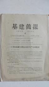 基建简报4(1959年)