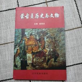 蒙古贞历史与文物