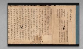 【复印件】医心方.丹波康赖撰.总三十卷.十二世纪抄本.