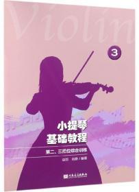 小提琴基础教程3 ——第二、三把位综合训练