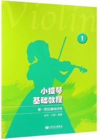 小提琴基础教程1:第一把位基础训练