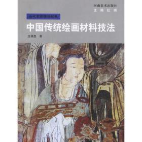 中国传统绘画材料技法-当代名师技法经典