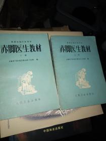 赤脚医生手册.(上下)