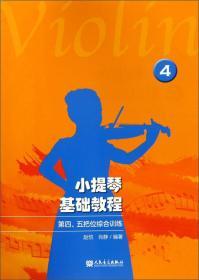 小提琴基础教程(4第四、五把位综合训练)
