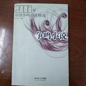 2006年中国争鸣小说精选