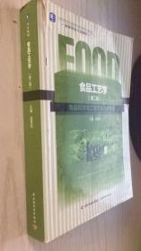 高等学校专业教材:食品工艺学(第2版)