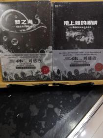 刘慈欣科幻短篇小说集(1、2)合售(未拆膜)