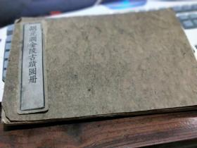 胡元润金陵古迹图册 民国二十三年初版