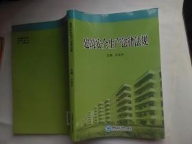建筑安全生产法律法规