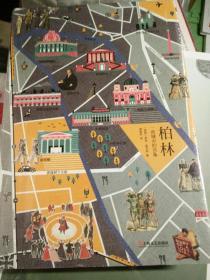 柏林:一座城市的肖像/读城系列