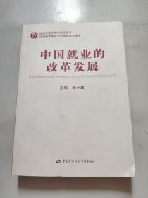 中国就业的改革发展