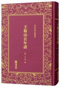王船山公年谱/清末民初文献丛刊