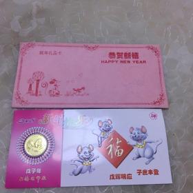 2008年鼠年礼品卡(戊子年)