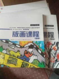 版画课程(基础篇和提高篇)两本合售